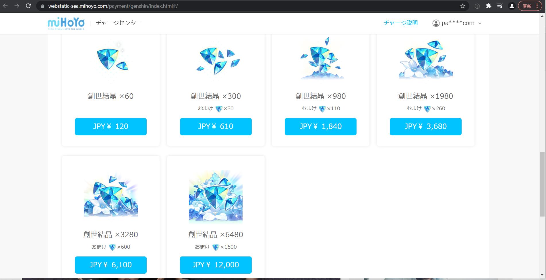 Genshin Impact website purchase screen